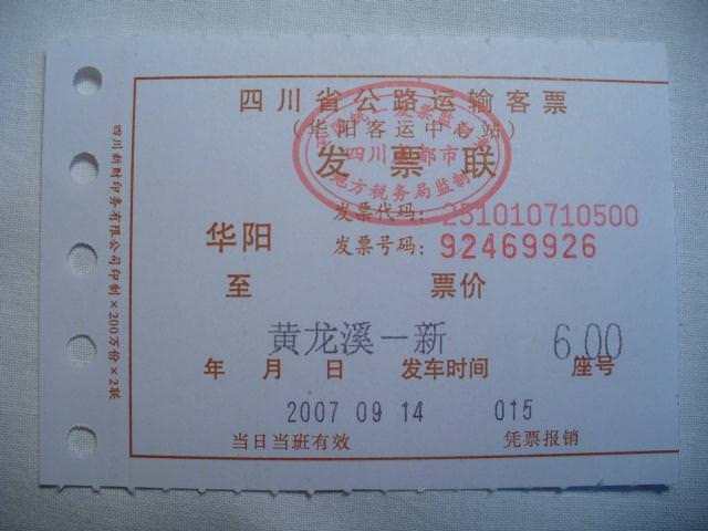 sichuan189