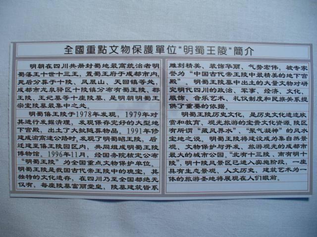 sichuan198