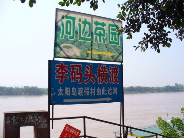 sichuan206