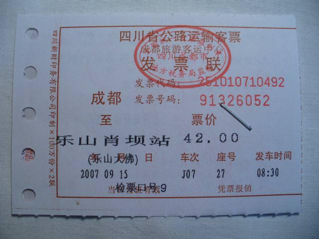 sichuan210