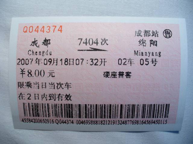sichuan211