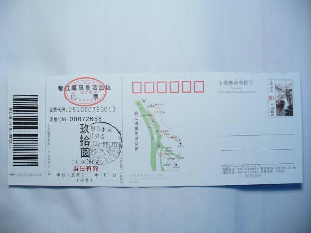 sichuan226