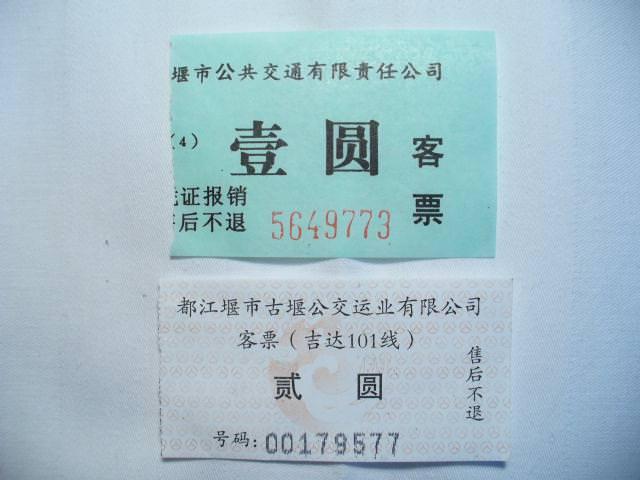sichuan235
