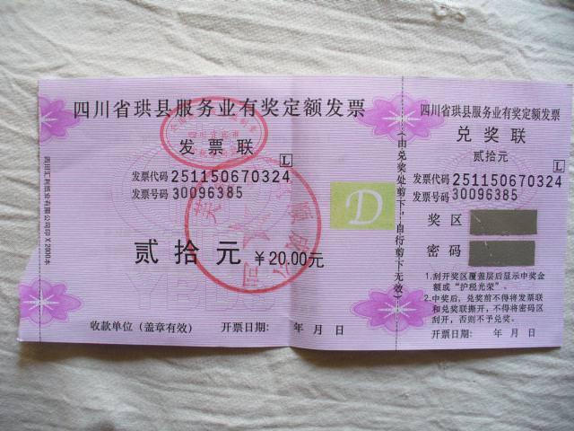 sichuan290