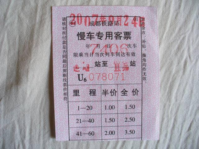 sichuan291