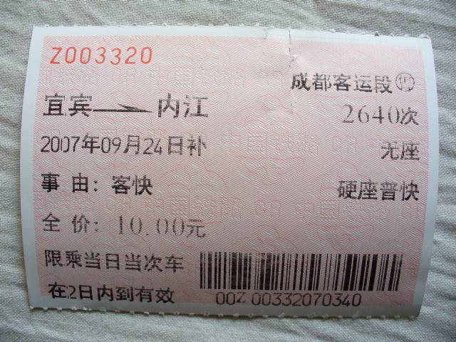 sichuan296