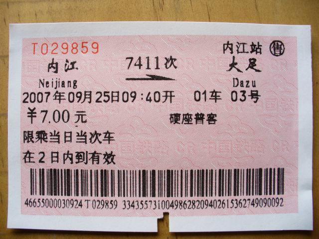 sichuan300