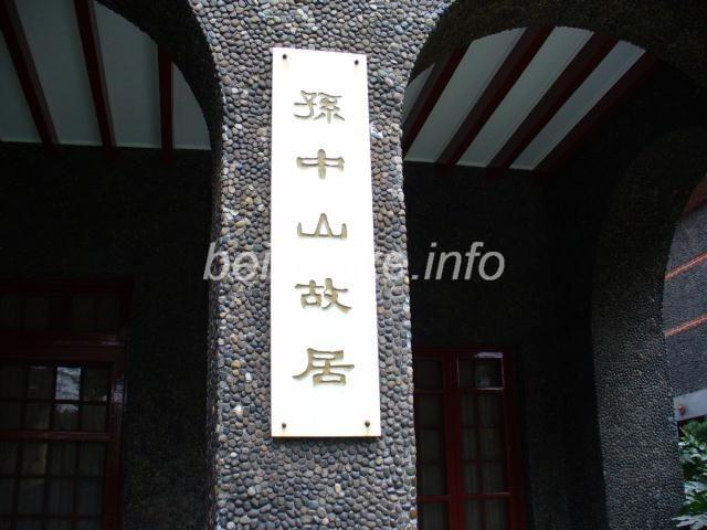 sunzhongshan03