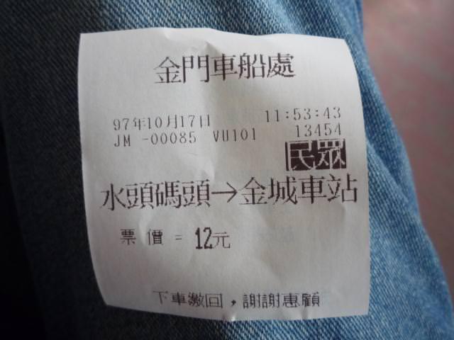 taiwan_025