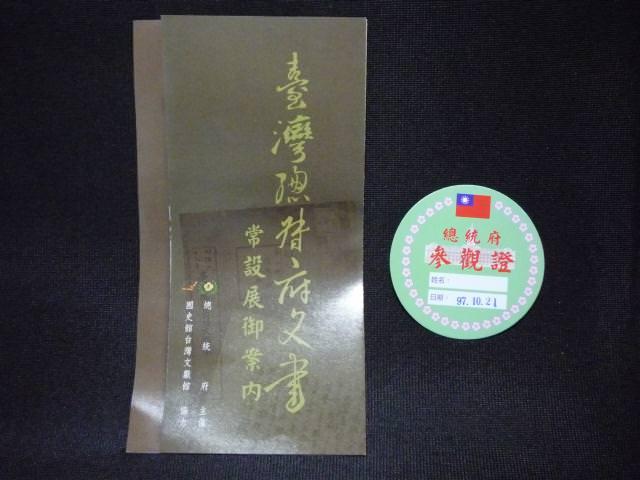 taiwan_091