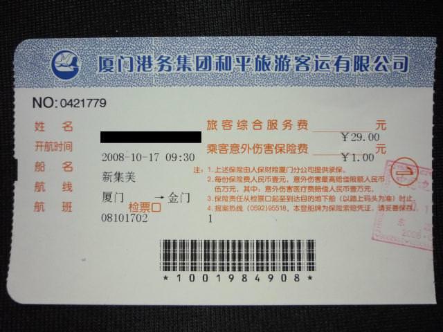 taiwan_097