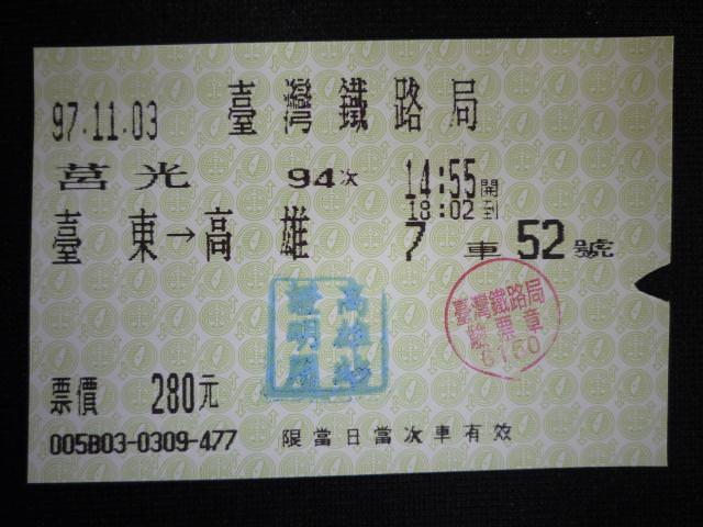 taiwan_239