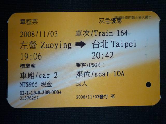 taiwan_244