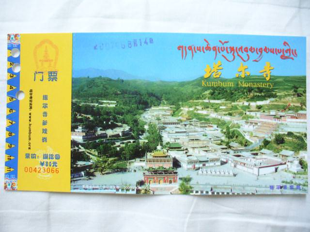 tibet_bunkaken030