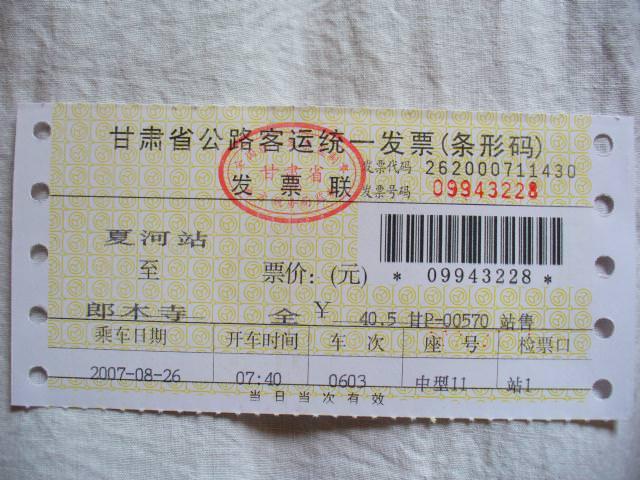 tibet_bunkaken167