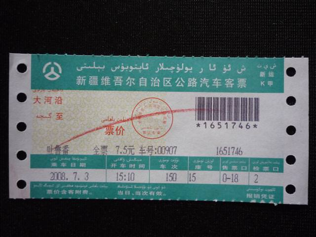 xinjiang_019