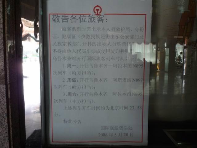 xinjiang_038