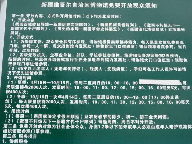 xinjiang_046