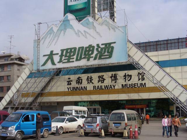 yunnan2_013