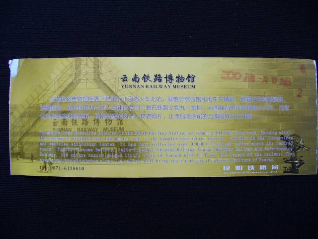 yunnan2_017