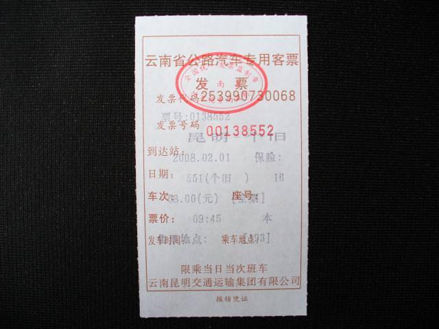 yunnan2_051