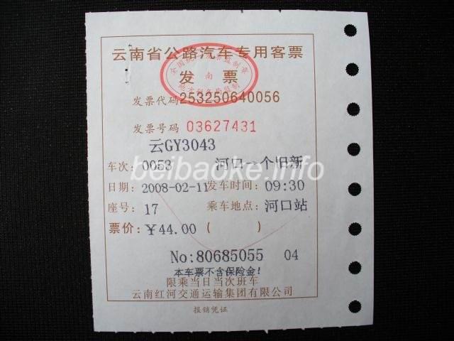 rp_yunnan2_159.jpg