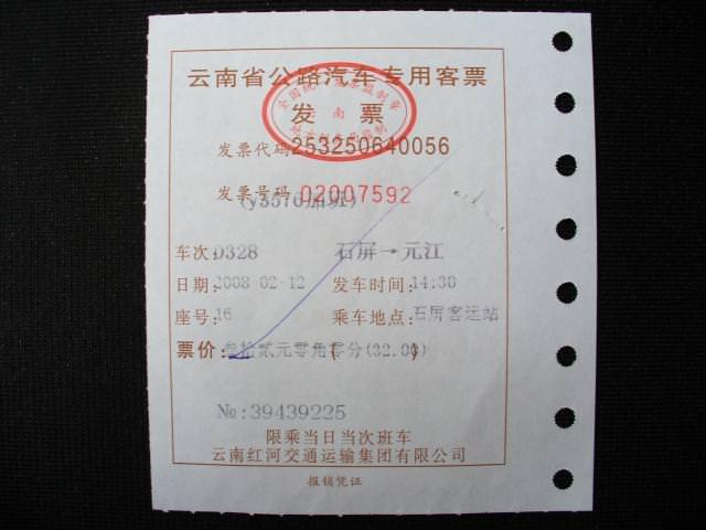 yunnan2_169