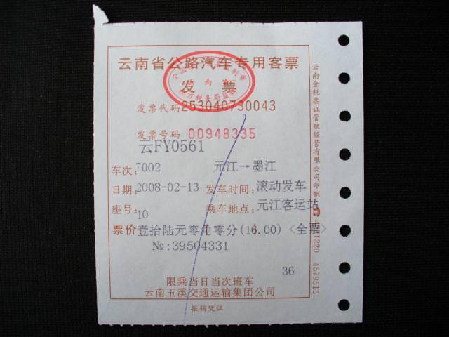 yunnan2_171