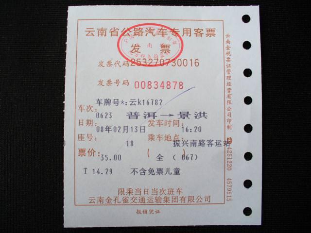 yunnan2_177
