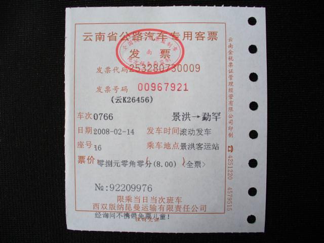 yunnan2_185