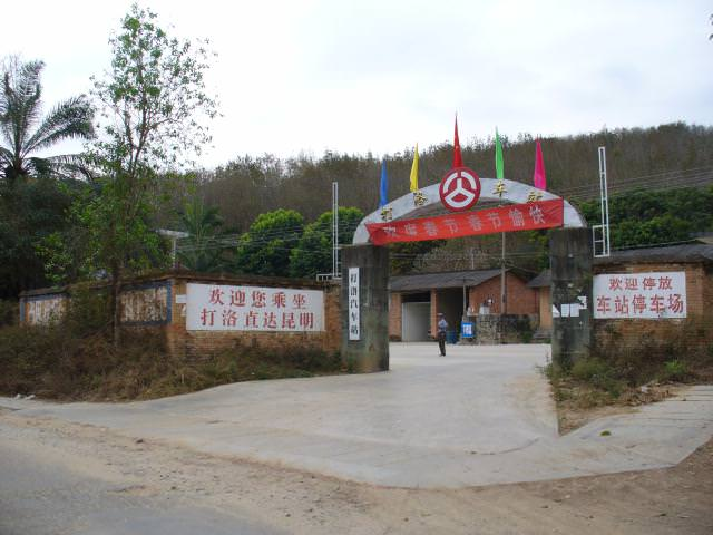 yunnan2_204