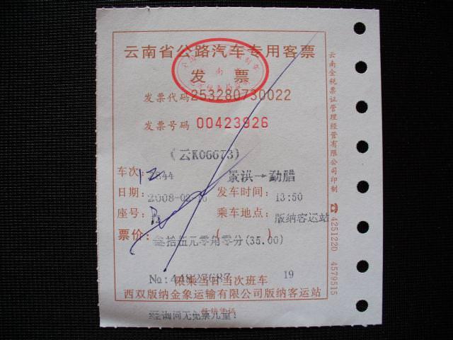 yunnan2_224