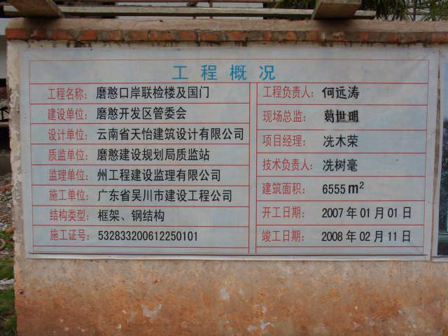 yunnan2_237