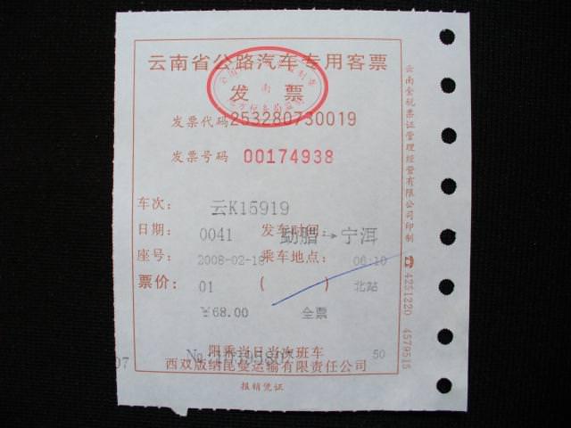yunnan2_244