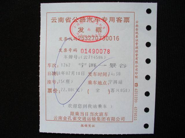 yunnan2_247