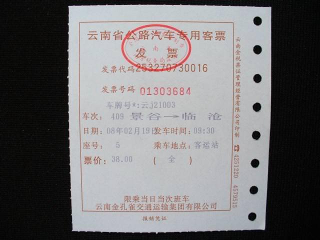 yunnan2_253