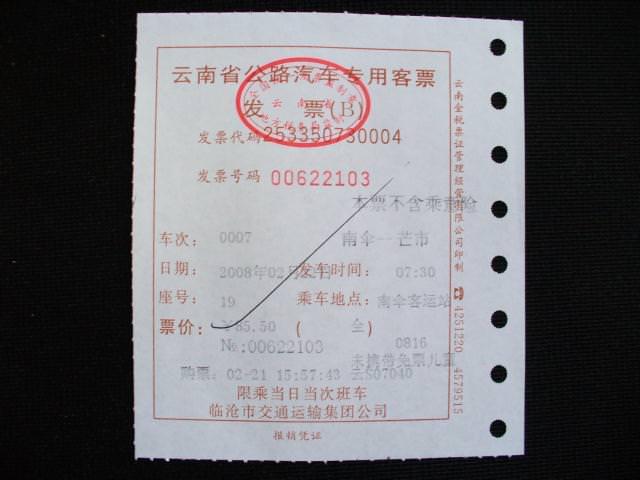 yunnan2_274