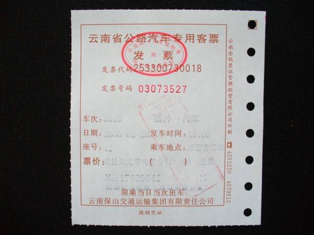 yunnan2_337