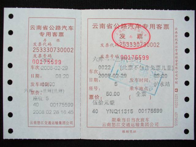 yunnan2_345