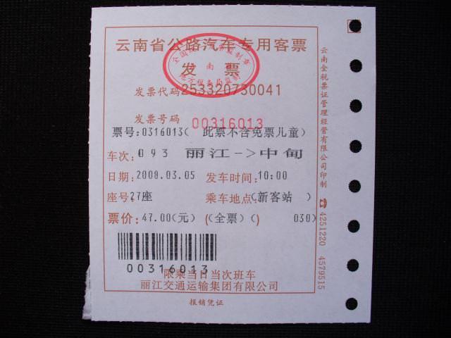 yunnan2_405