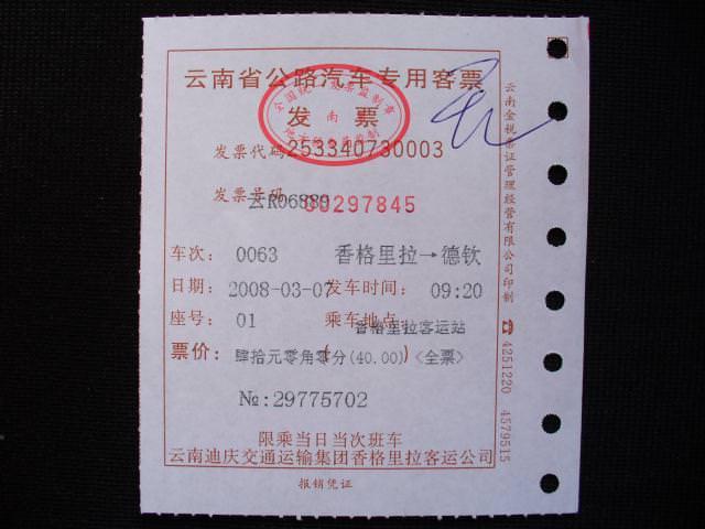yunnan2_435