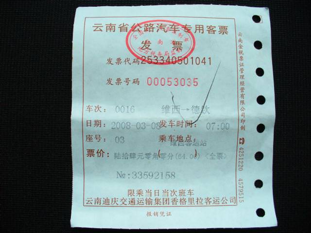 yunnan2_449