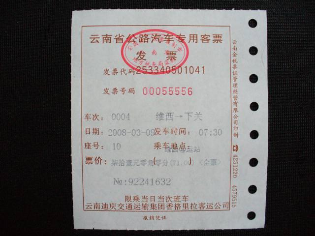 yunnan2_476