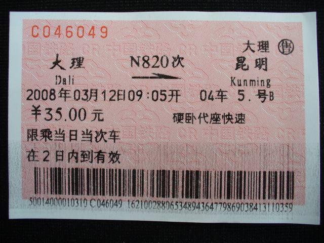 yunnan2_485