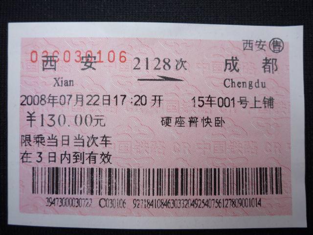 yunnan3_008
