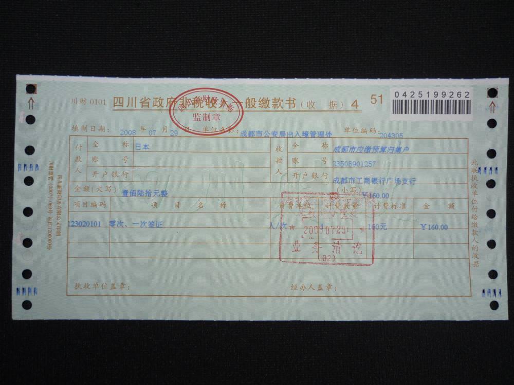 yunnan3_012