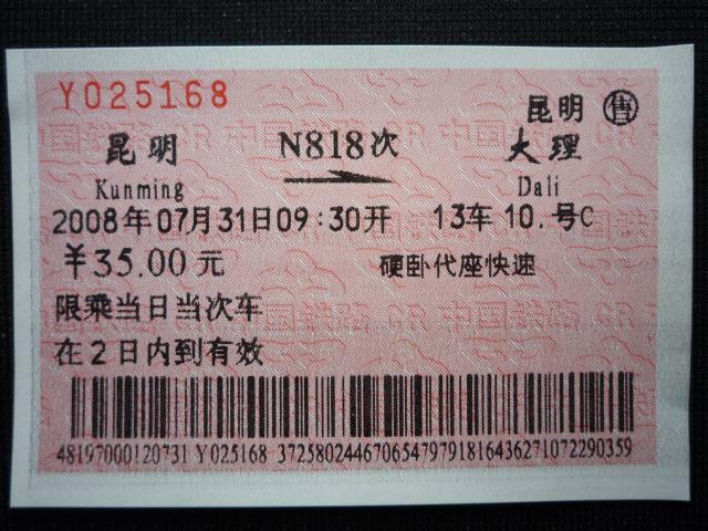yunnan3_023