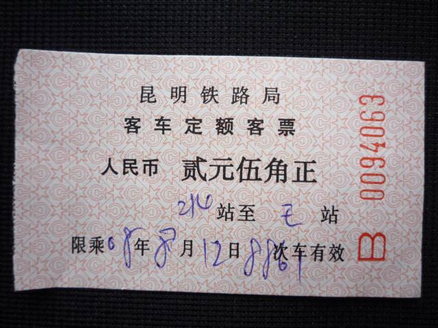 yunnan3_097