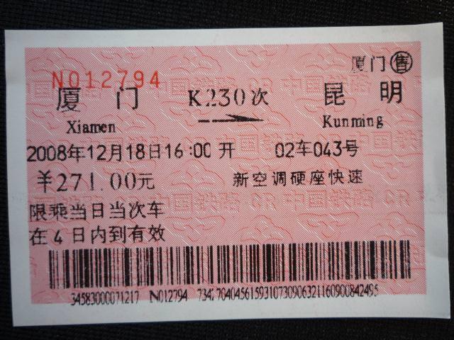 yunnan4_035