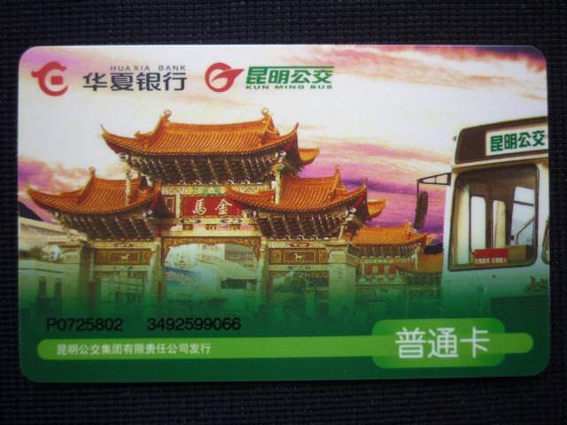 yunnan4_073